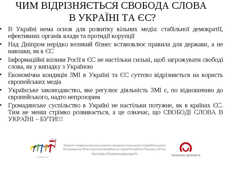 ЧИМ ВІДРІЗНЯЄТЬСЯ СВОБОДА СЛОВА В УКРАЇНІ ТА ЄС? В Україні нема основ для роз...