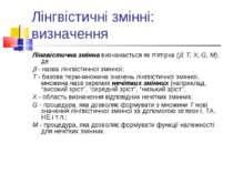 Лінгвістичні змінні: визначення Лінгвістична змінна визначається як п'ятірка ...