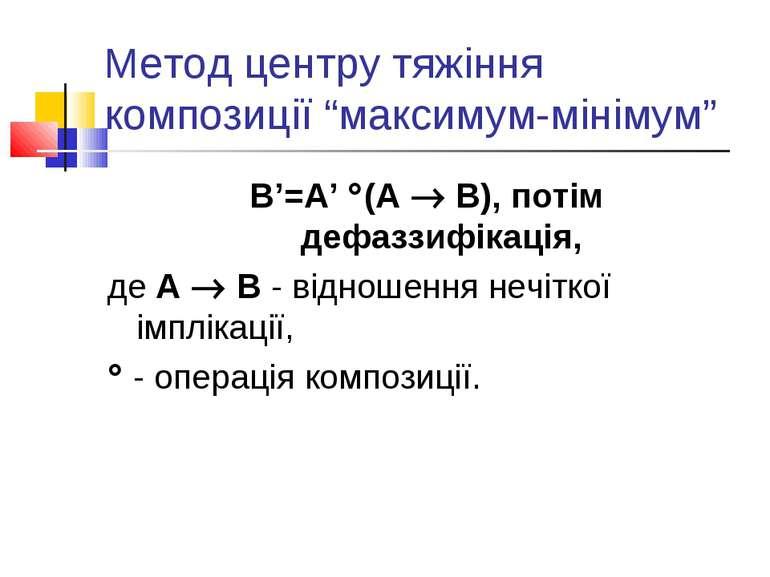 """Метод центру тяжіння композиції """"максимум-мінімум"""" B'=A' (A B), потім дефаззи..."""