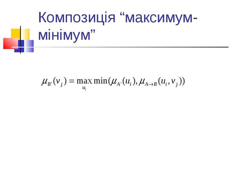 "Композиція ""максимум-мінімум"""
