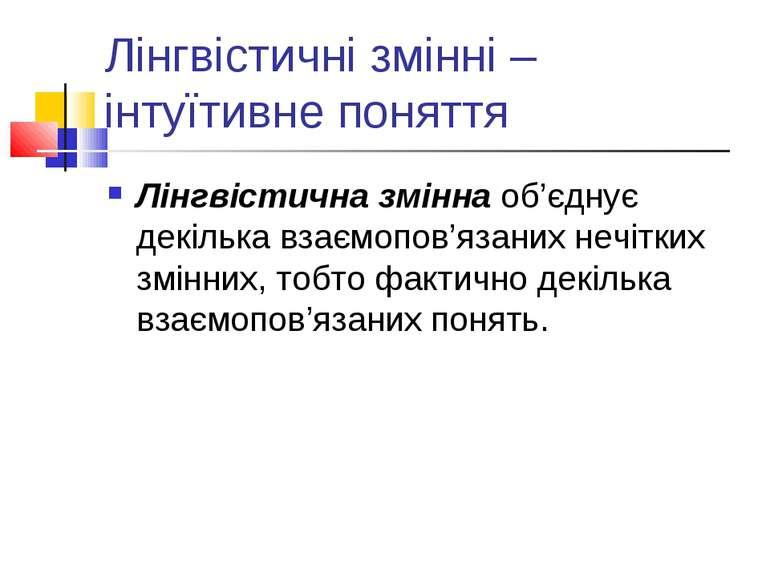 Лінгвістичні змінні – інтуїтивне поняття Лінгвістична змінна об'єднує декільк...