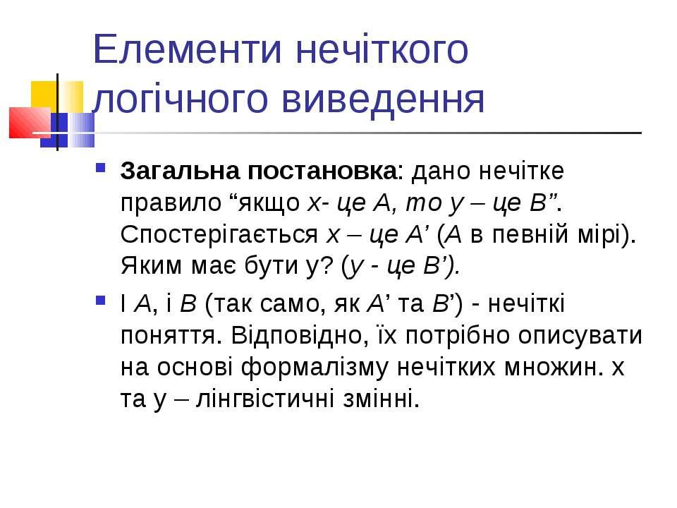 Елементи нечіткого логічного виведення Загальна постановка: дано нечітке прав...