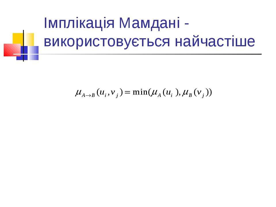 Імплікація Мамдані - використовується найчастіше