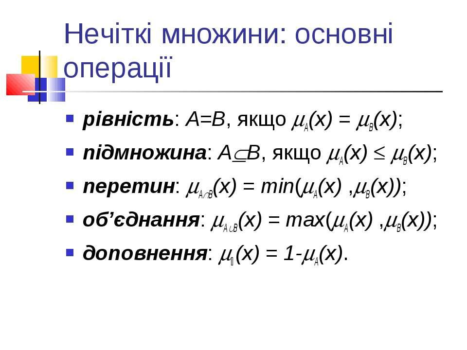 Нечіткі множини: основні операції рівність: А=В, якщо A(x) = B(x); підмножина...