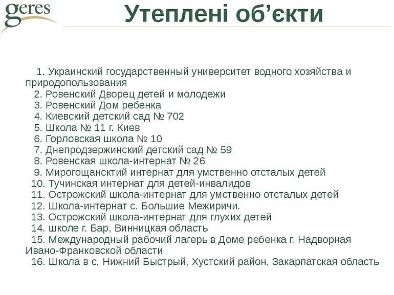 Утеплені об'єкти 1. Украинский государственный университет водного хозяйств...