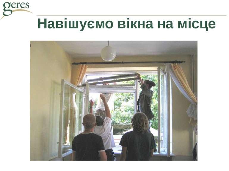 Навішуємо вікна на місце