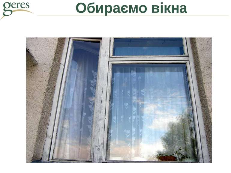 Обираємо вікна