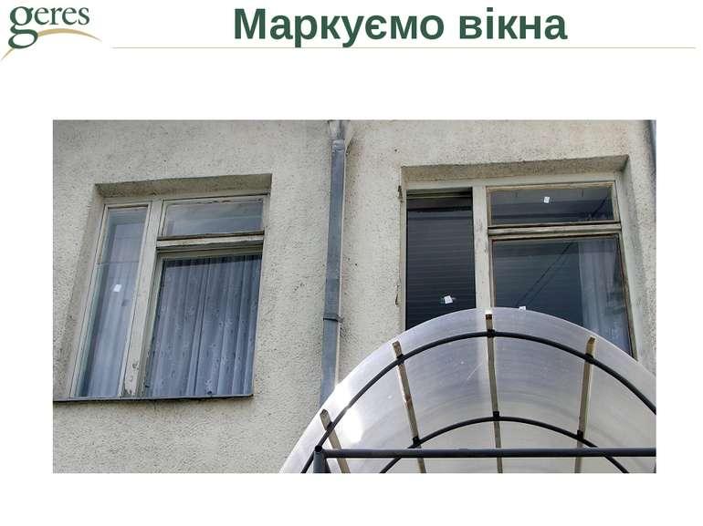 Маркуємо вікна