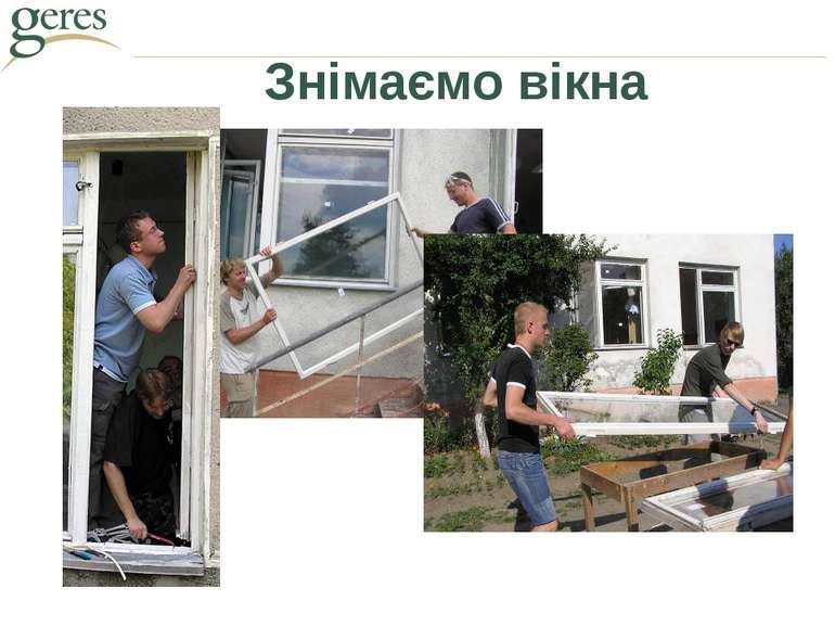 Знімаємо вікна