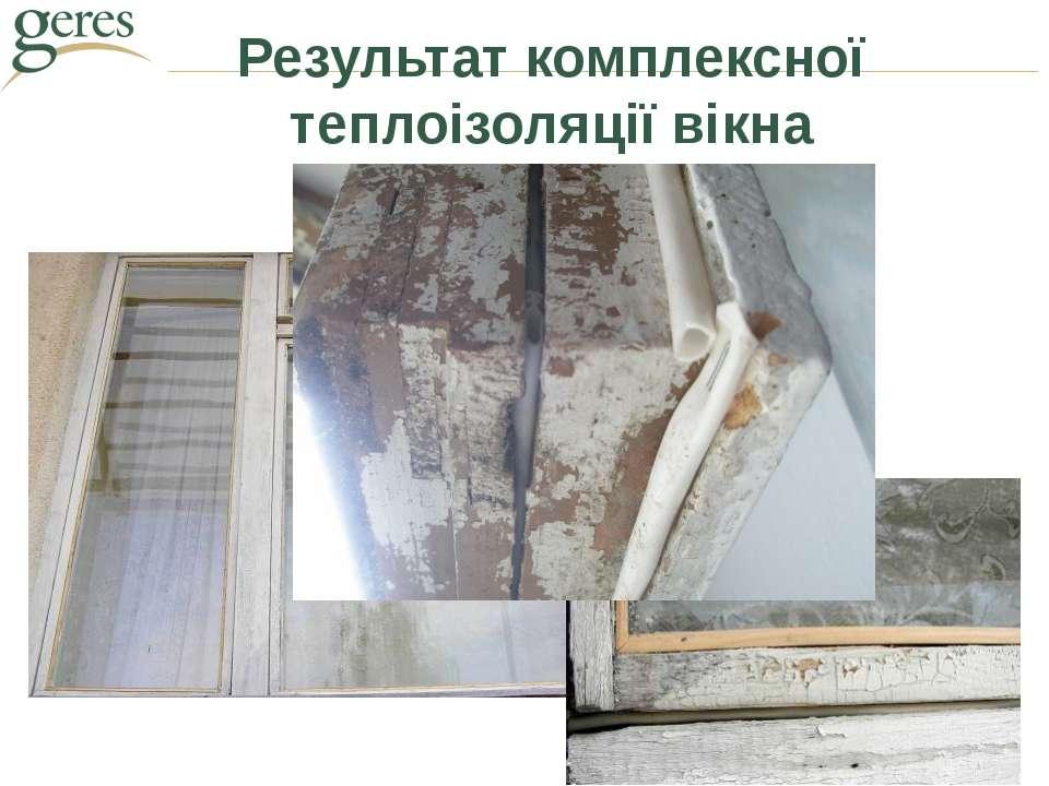 Результат комплексної теплоізоляції вікна