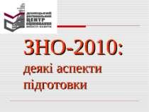 ЗНО-2010: деякі аспекти підготовки