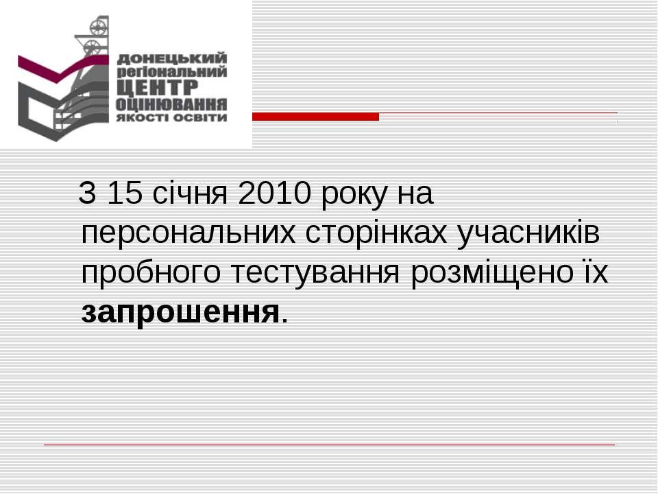 З 15 січня 2010 року на персональних сторінках учасників пробного тестування ...