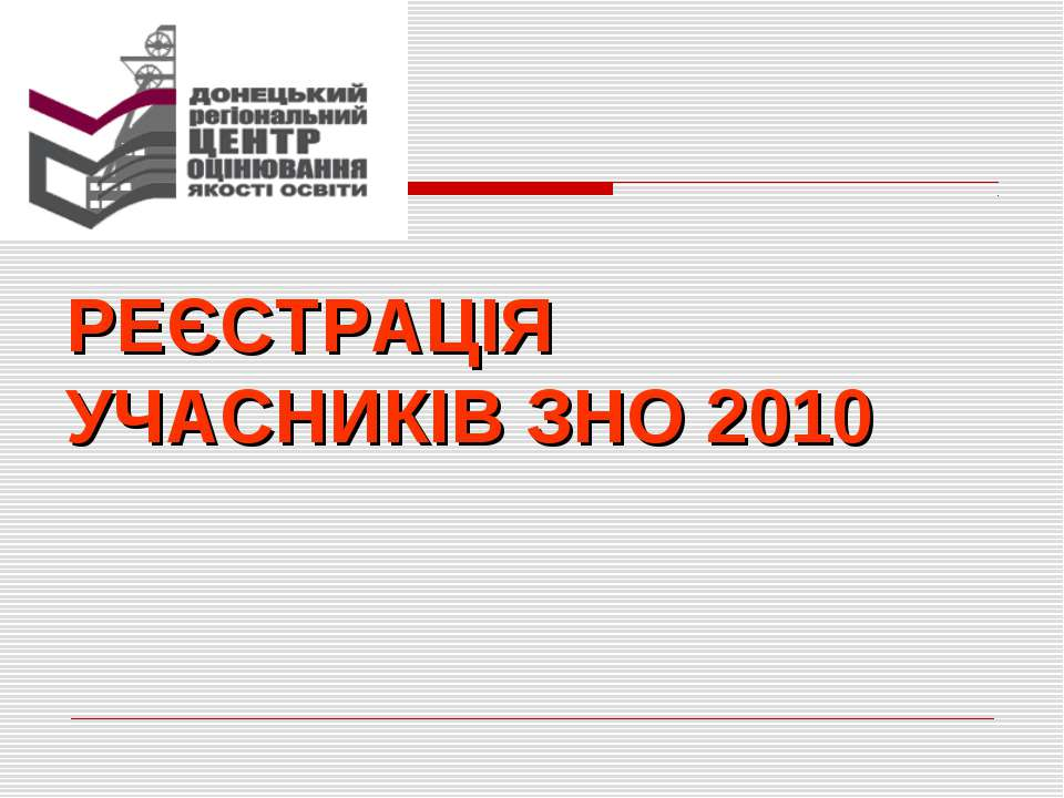 РЕЄСТРАЦІЯ УЧАСНИКІВ ЗНО 2010