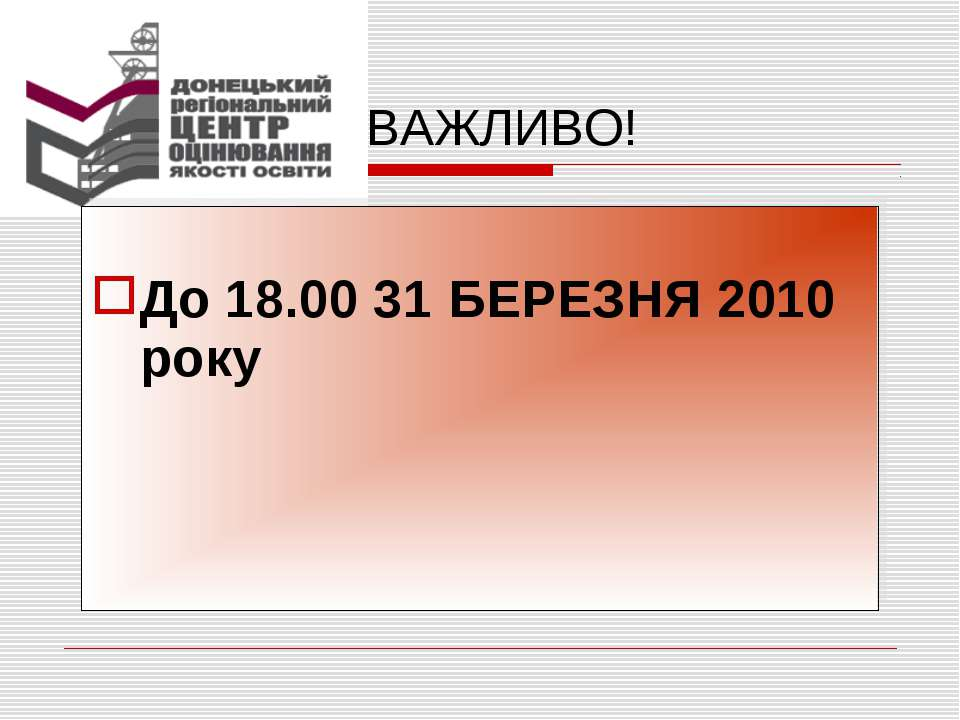 ВАЖЛИВО! До 18.00 31 БЕРЕЗНЯ 2010 року
