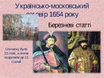 Українсько-московський договір 1654 року Березневі статті Спочатку було 23 ст...