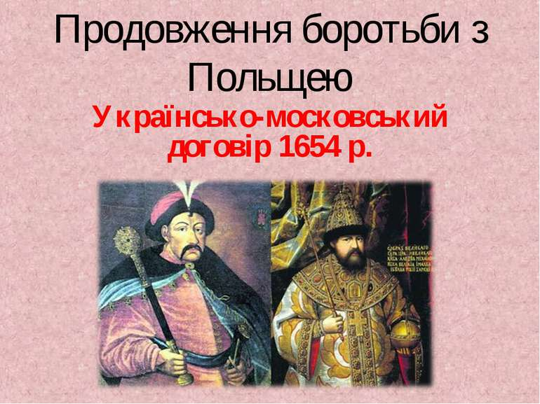 Продовження боротьби з Польщею Українсько-московський договір 1654 р.