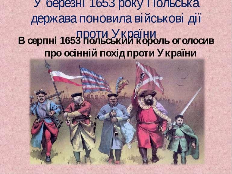 У березні 1653 року Польська держава поновила військові дії проти України В с...