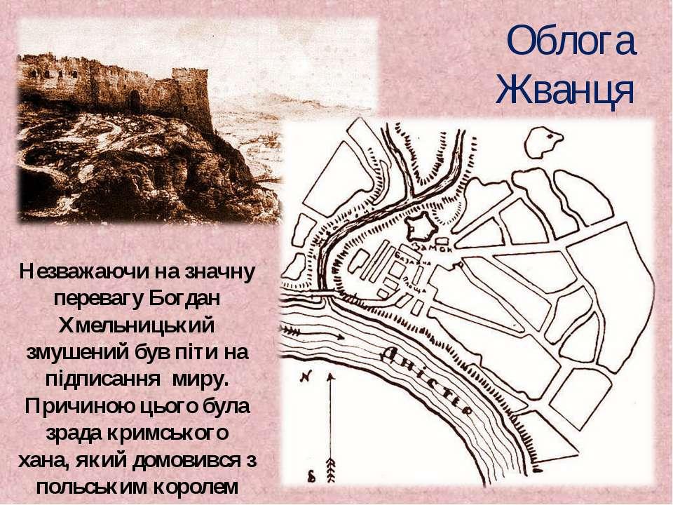 Облога Жванця Незважаючи на значну перевагу Богдан Хмельницький змушений був ...