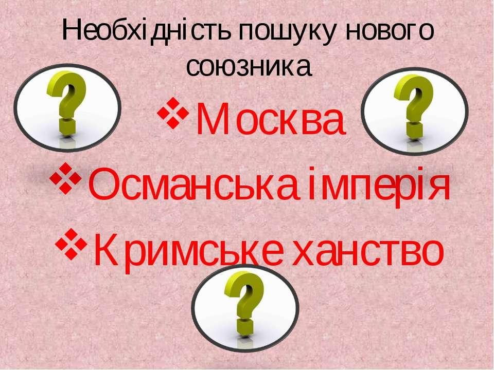 Необхідність пошуку нового союзника Москва Османська імперія Кримське ханство