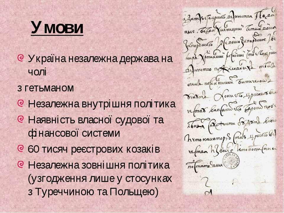Умови Україна незалежна держава на чолі з гетьманом Незалежна внутрішня політ...