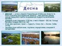 Десна — річка в Україні (Чернігівська й Київська області) та Росії (Смоленсь...