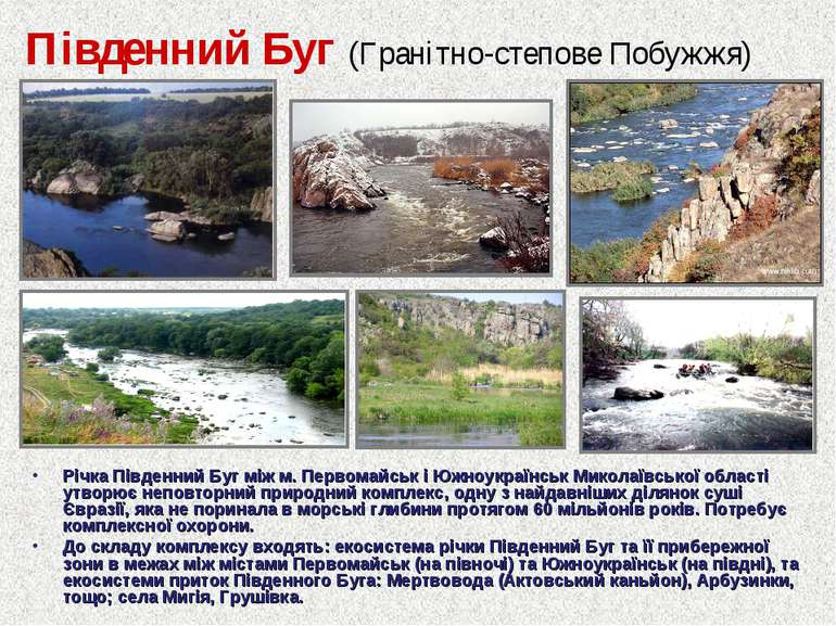 Південний Буг (Гранітно-степове Побужжя) Річка Південний Буг між м. Первомайс...