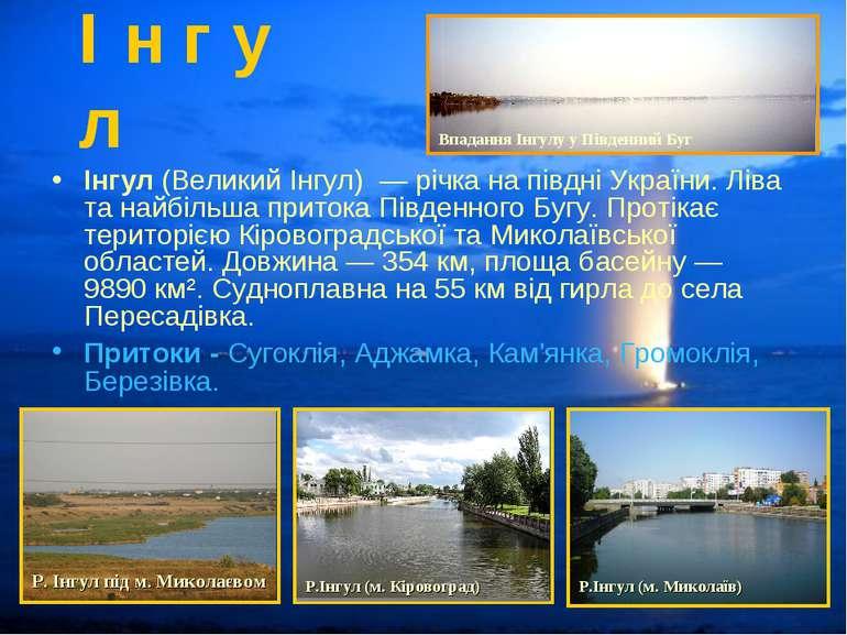 І н г у л Інгул (Великий Інгул) — річка на півдні України. Ліва та найбільша...