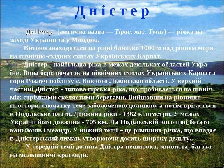 Д н і с т е р Дні стер (антична назва — Тірас, лат. Tyras)— річка на заході ...