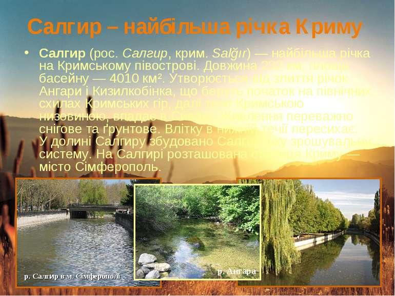 Салгир – найбільша річка Криму Салгир (рос. Салгир, крим. Salğır)— найбільша...