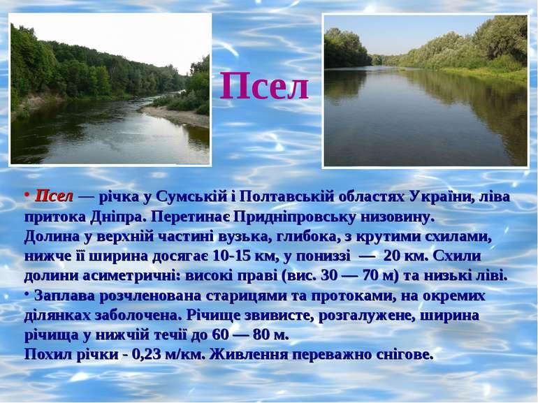 Псел Псел— річка у Сумській і Полтавській областях України, ліва притока Дні...