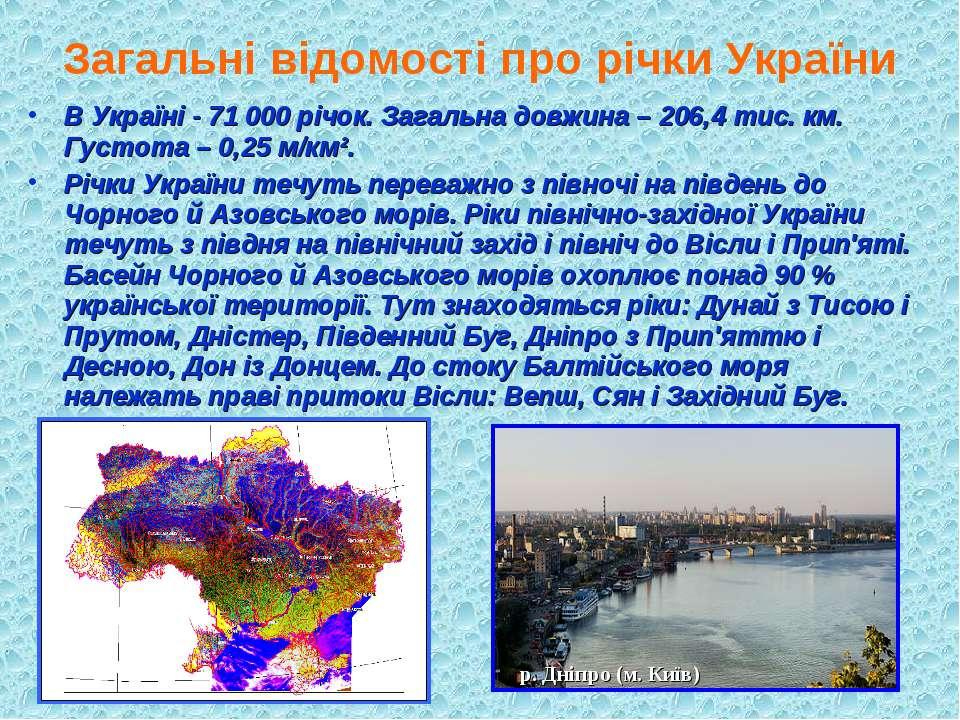 Загальні відомості про річки України В Україні - 71 000 річок. Загальна довжи...