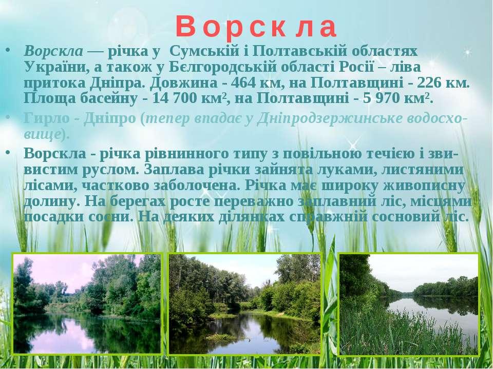 В о р с к л а Ворскла — річка у Сумській і Полтавській областях України, а та...