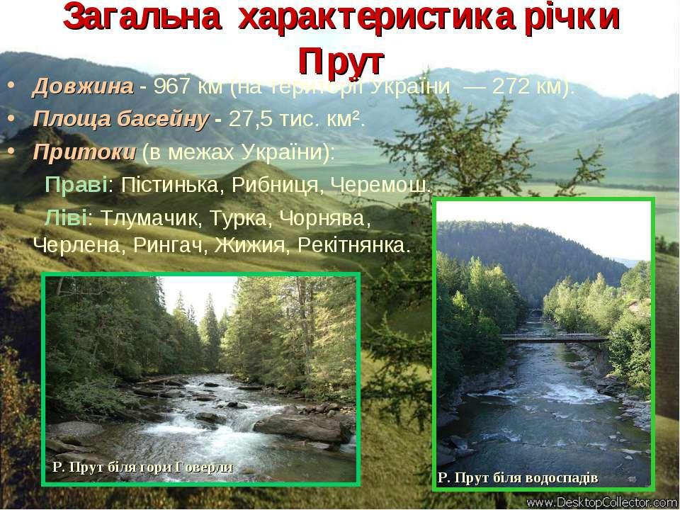 Загальна характеристика річки Прут Довжина - 967 км (на території України — ...