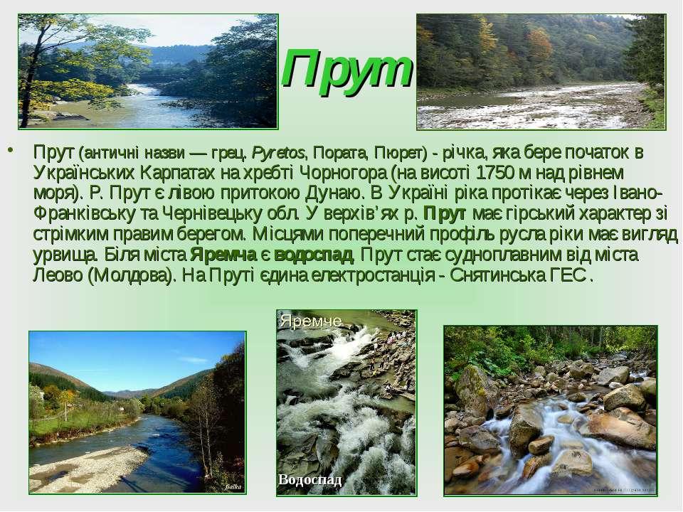 Прут Прут (античні назви — грец. Pyretos, Пората, Пюрет)- річка, яка бере по...