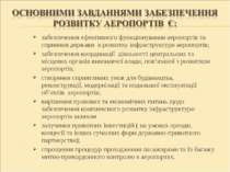 забезпечення ефективного функціонування аеропортів та сприяння держави в розв...