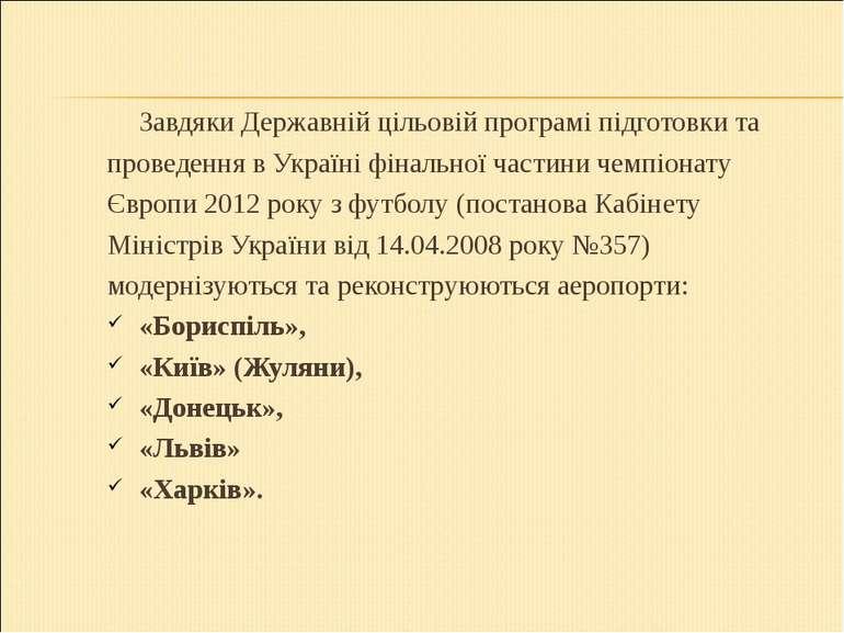 Завдяки Державній цільовій програмі підготовки та проведення в Україні фіналь...