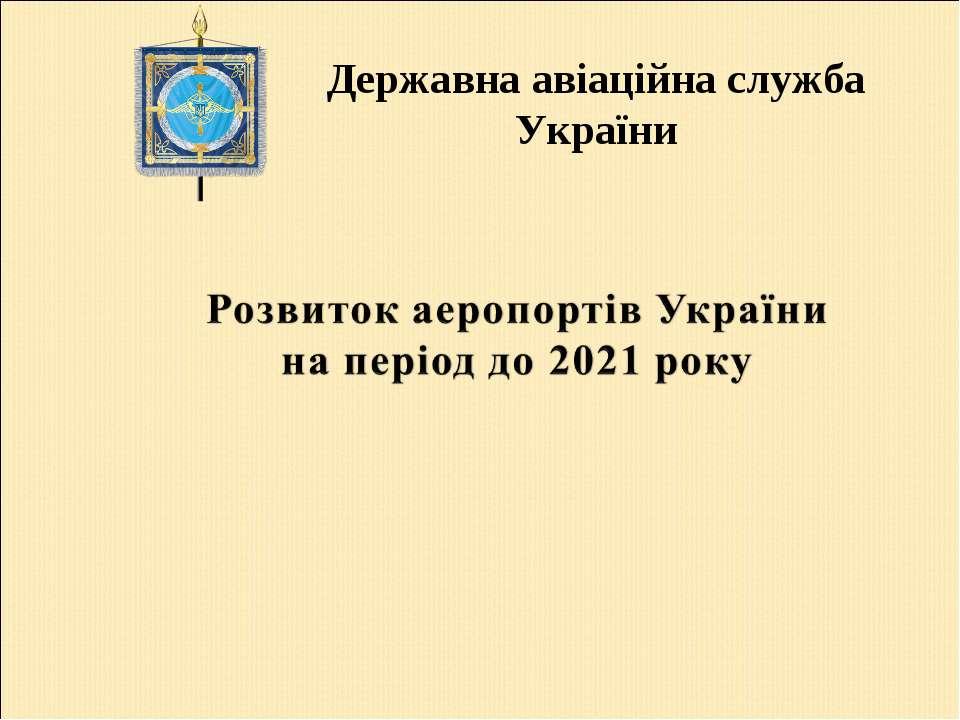 Державна авіаційна служба України