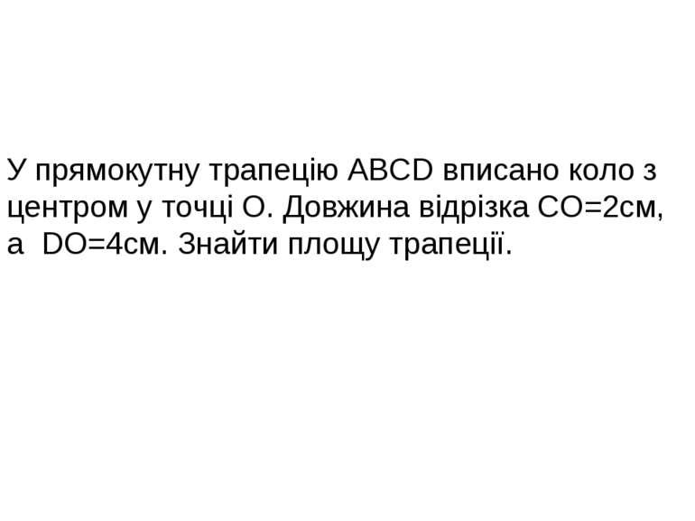 У прямокутну трапецію ABCD вписано коло з центром у точці О. Довжина відрізка...