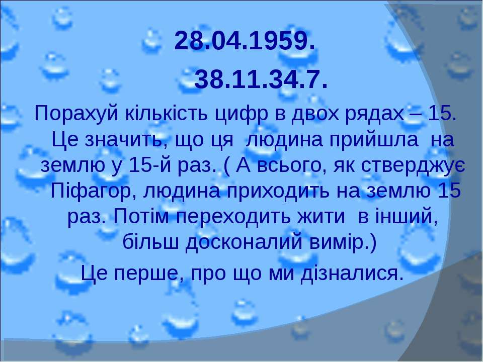28.04.1959. 38.11.34.7. Порахуй кількість цифр в двох рядах – 15. Це значить,...