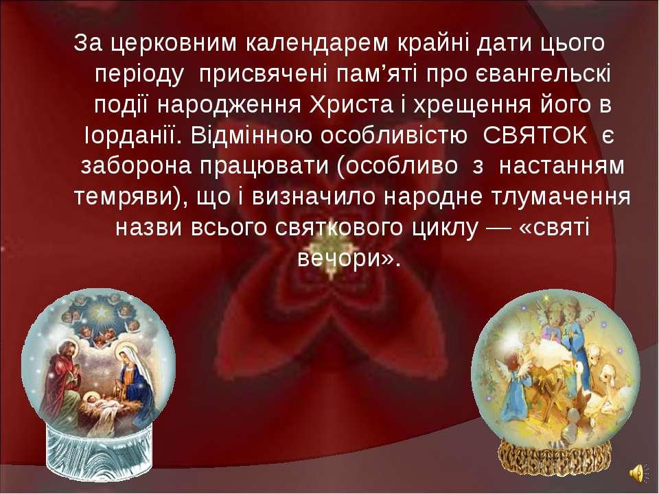 За церковним календарем крайні дати цього періоду присвячені пам'яті про єван...