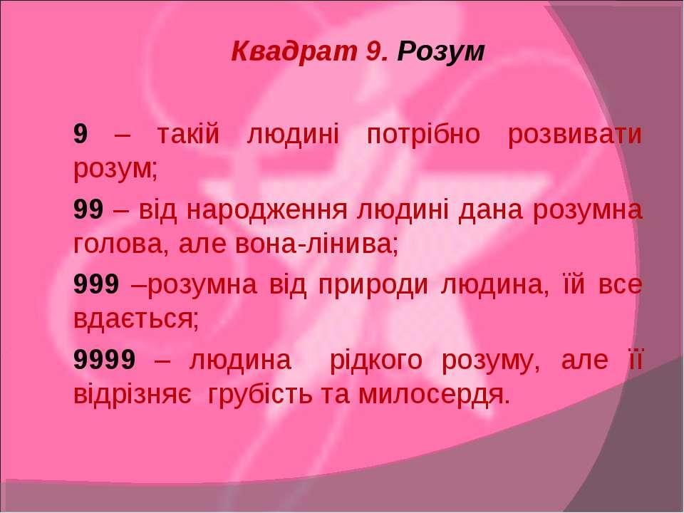 Квадрат 9. Розум 9 – такій людині потрібно розвивати розум; 99 – від народжен...