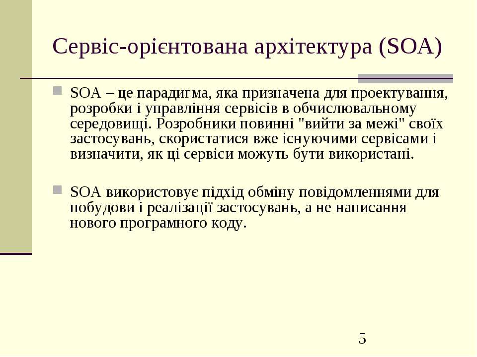 Сервіс-орієнтована архітектура (SOA) SOA – це парадигма, яка призначена для п...