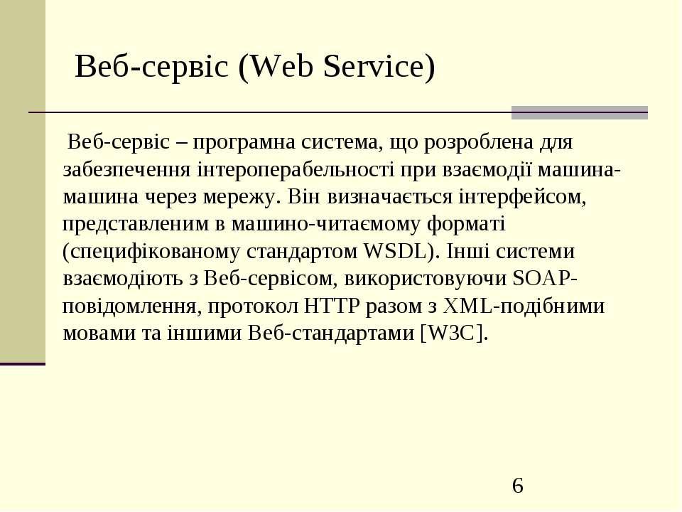 Веб-сервіс (Web Service) Веб-сервіс – програмна система, що розроблена для за...