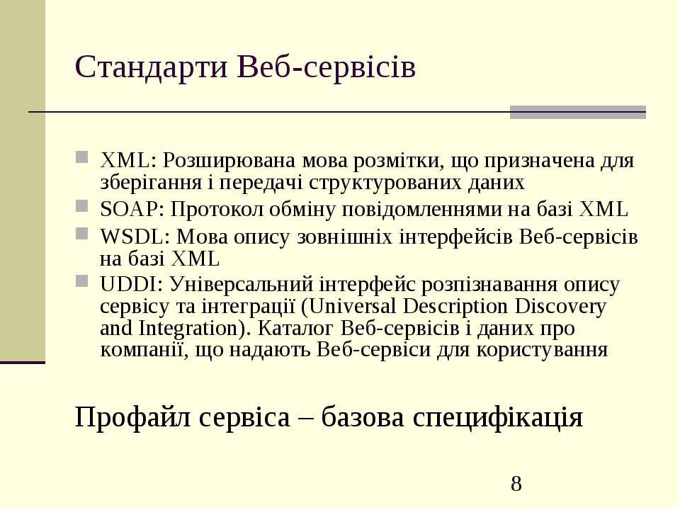 Стандарти Bеб-сервісів XML: Розширювана мова розмітки, що призначена для збер...
