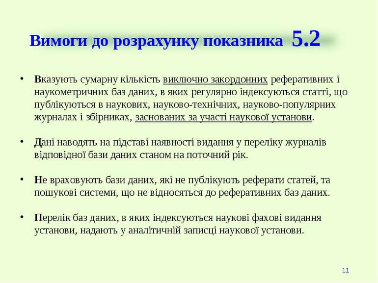 Вимоги до розрахунку показника 5.2 Вказують сумарну кількість виключно закорд...