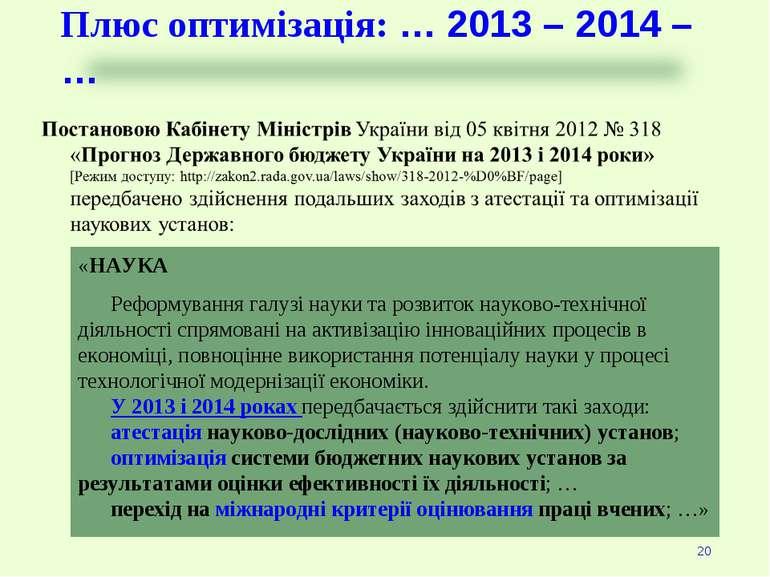 Плюс оптимізація: … 2013 – 2014 – … * «НАУКА Реформування галузі науки та роз...