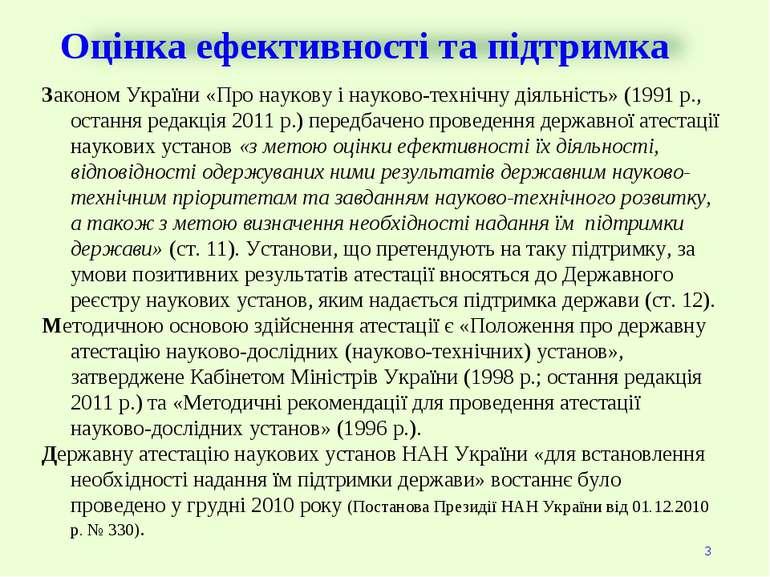 Оцінка ефективності та підтримка Законом України «Про наукову і науково-техні...