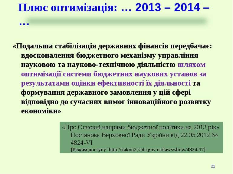 Плюс оптимізація: … 2013 – 2014 – … «Подальша стабілізація державних фінансів...