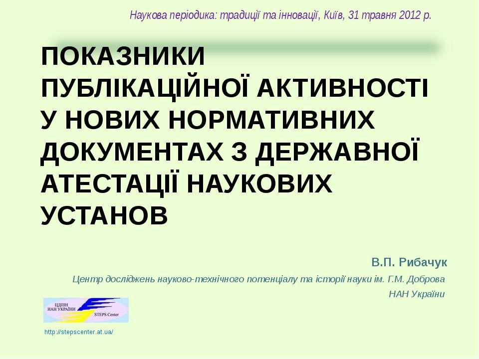 Наукова періодика: традиції та інновації, Київ, 31 травня 2012 р. ПОКАЗНИКИ П...