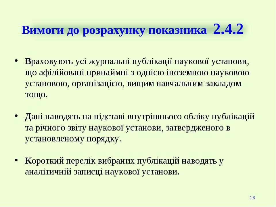 Вимоги до розрахунку показника 2.4.2 Враховують усі журнальні публікації наук...